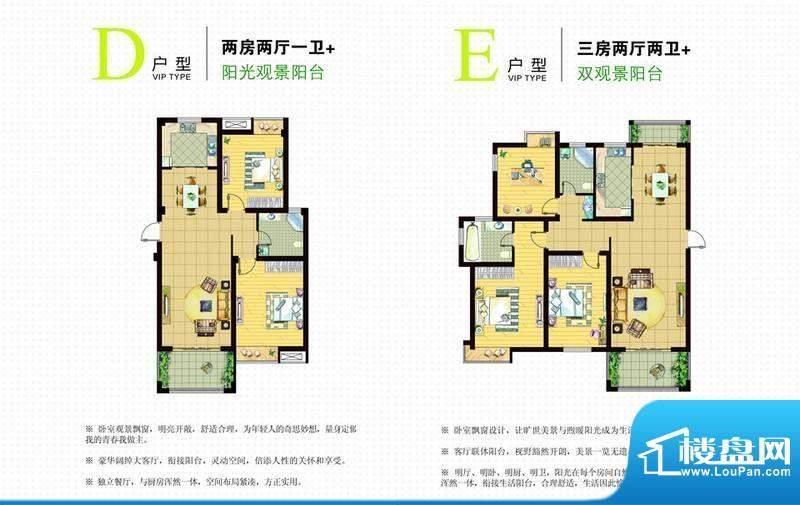 锦绣山阳一期DE3.2.面积:0.00平米