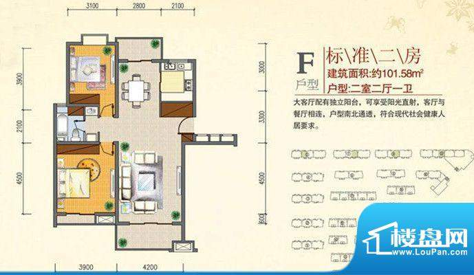 虹越豪庭第二期第五面积:101.00m平米