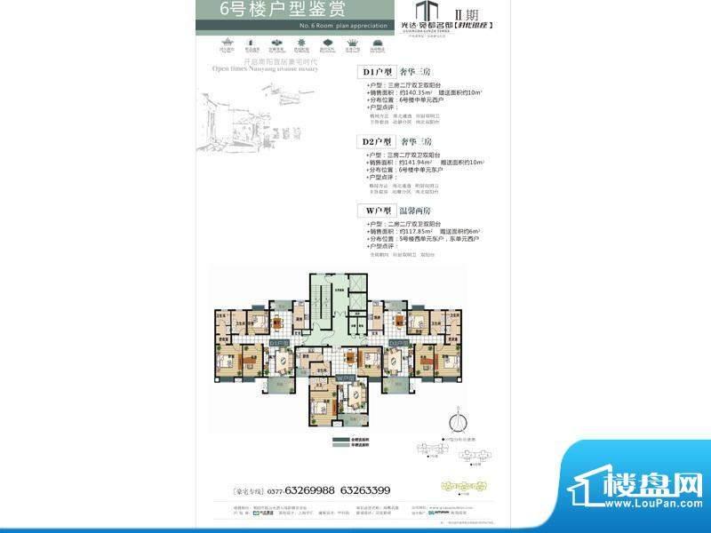 光达·宛都名邸6号楼面积:0.00m平米