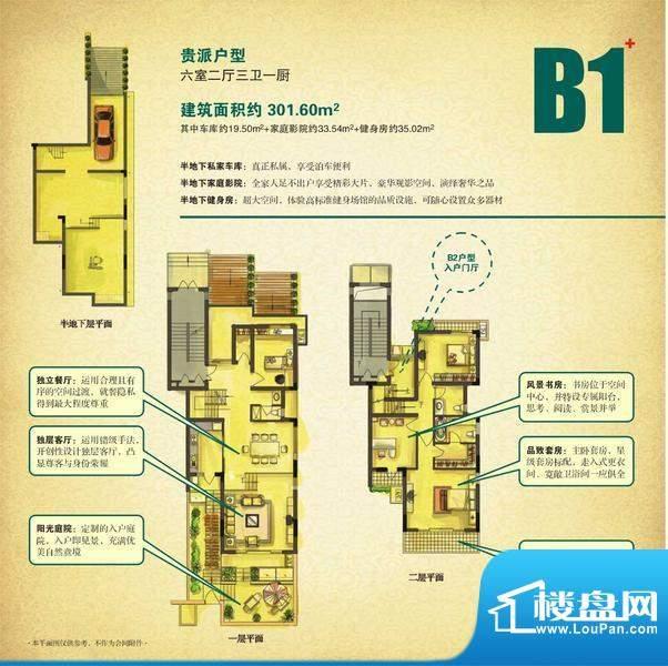 淮海第一城-户型B1面积:0.00平米