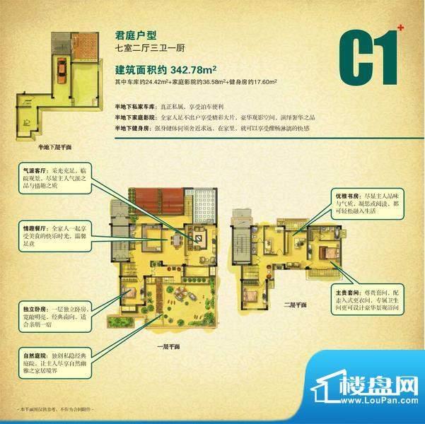 淮海第一城-户型C1面积:0.00平米