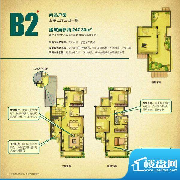 淮海第一城-户型B2面积:0.00平米