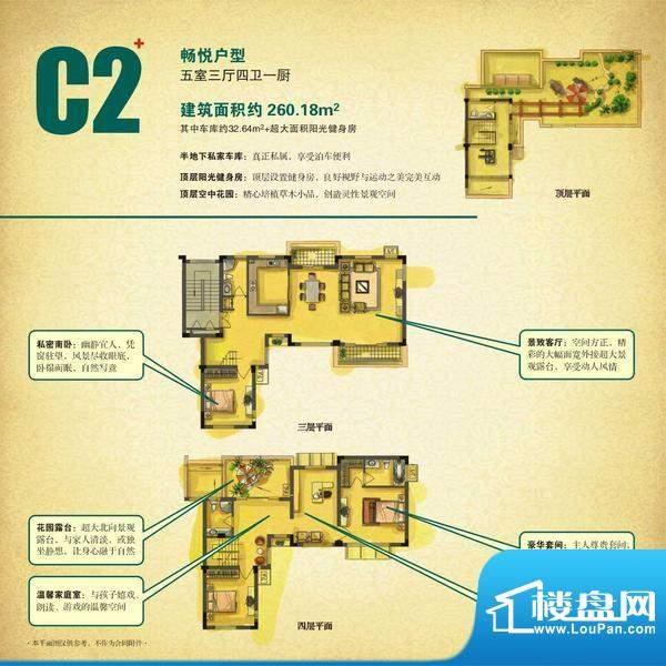 淮海第一城-户型C2面积:0.00平米