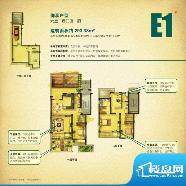 淮海第一城-户型E1面积:0.00平米