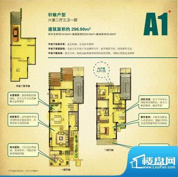 淮海第一城-户型A1面积:0.00平米