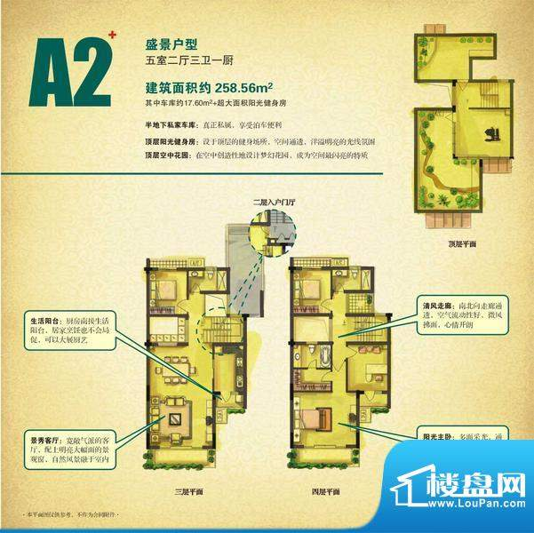 淮海第一城-户型A2面积:0.00平米
