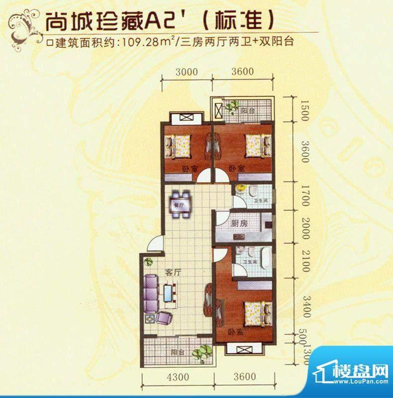 翰林尚城珍藏A2'(面积:109.28平米