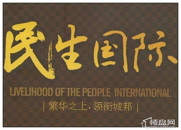民生国际项目标识