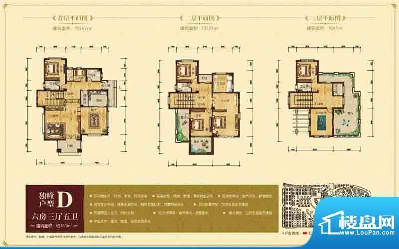 隆江新城独栋D户型 面积:363.00m平米