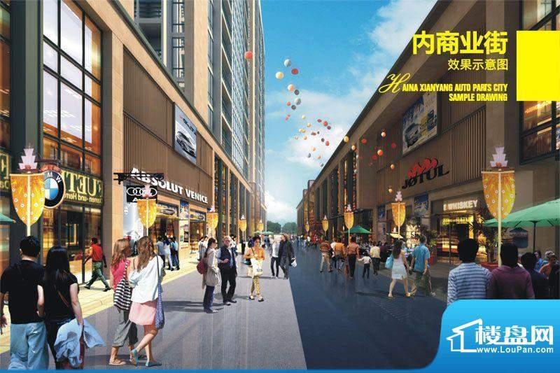 海纳国际咸阳汽配用品城内商业街效果图