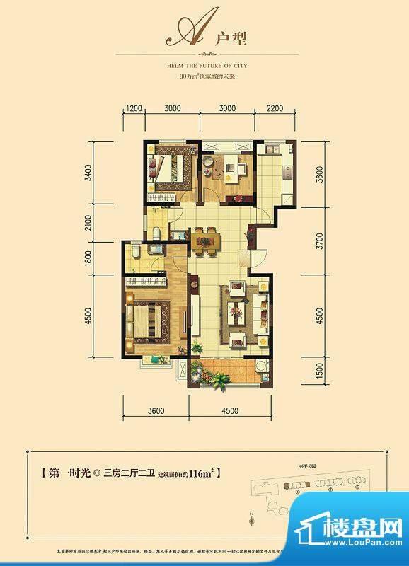 瑞闽·第一城A户型图面积:116.00m平米