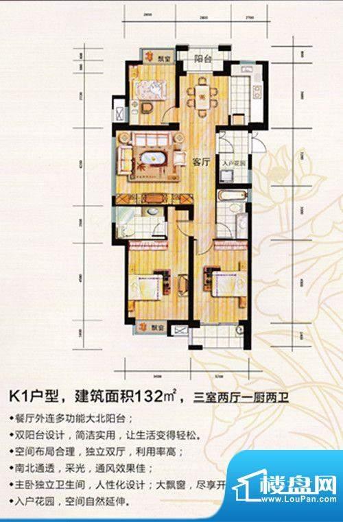 荷塘月色K1户型 3室面积:132.00m平米