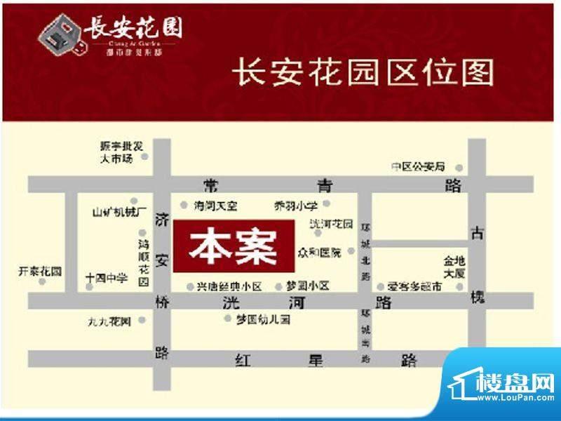 长安花园交通图