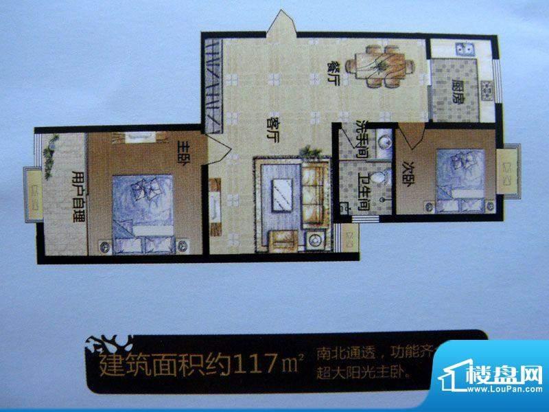 杨柳国际新城户型图面积:117.00m平米