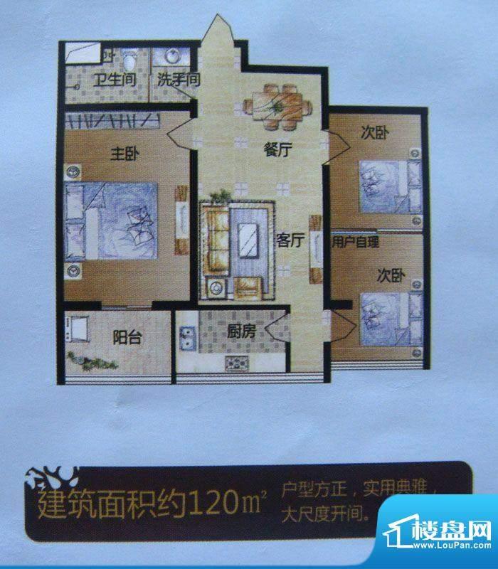 杨柳国际新城户型图面积:120.00m平米