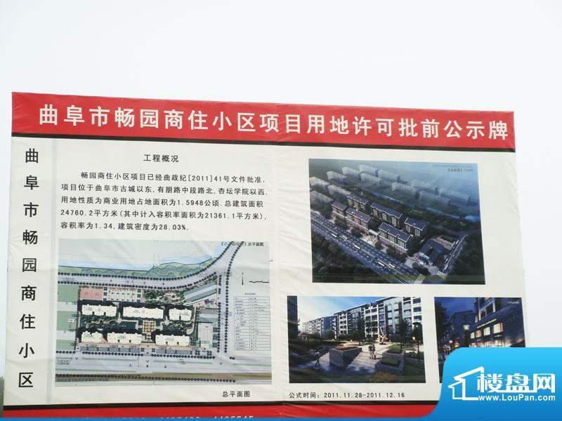 畅园小区实景图(2012-05)
