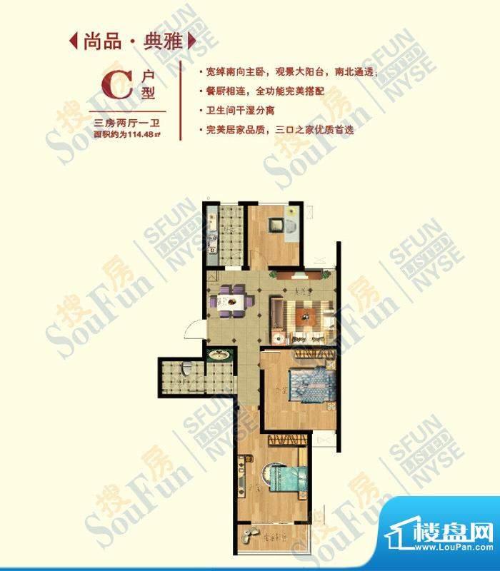 华任·尚品C户型 3室面积:114.48m平米