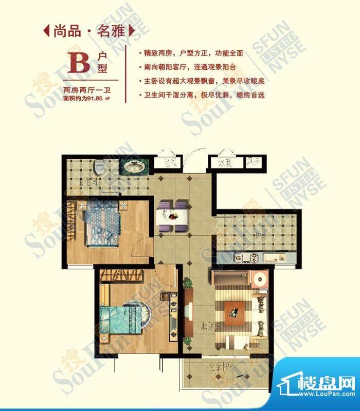 华任·尚品B户型 2室面积:91.85m平米