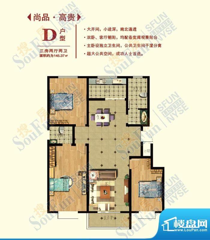 华任·尚品D户型 3室面积:145.37m平米