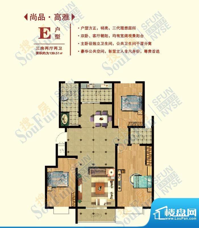 华任·尚品E户型 3室面积:139.51m平米