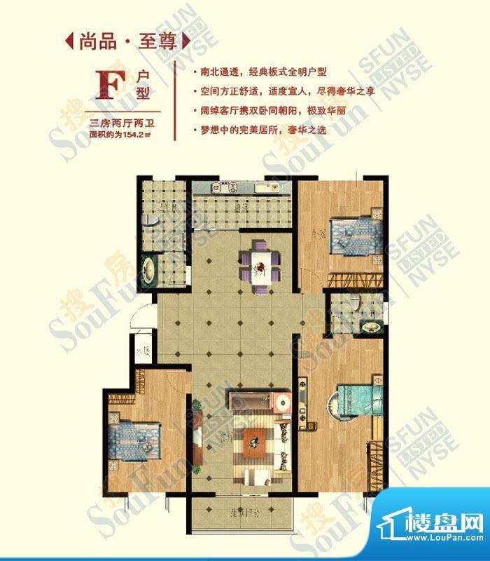 华任·尚品F户型 3室面积:154.20m平米