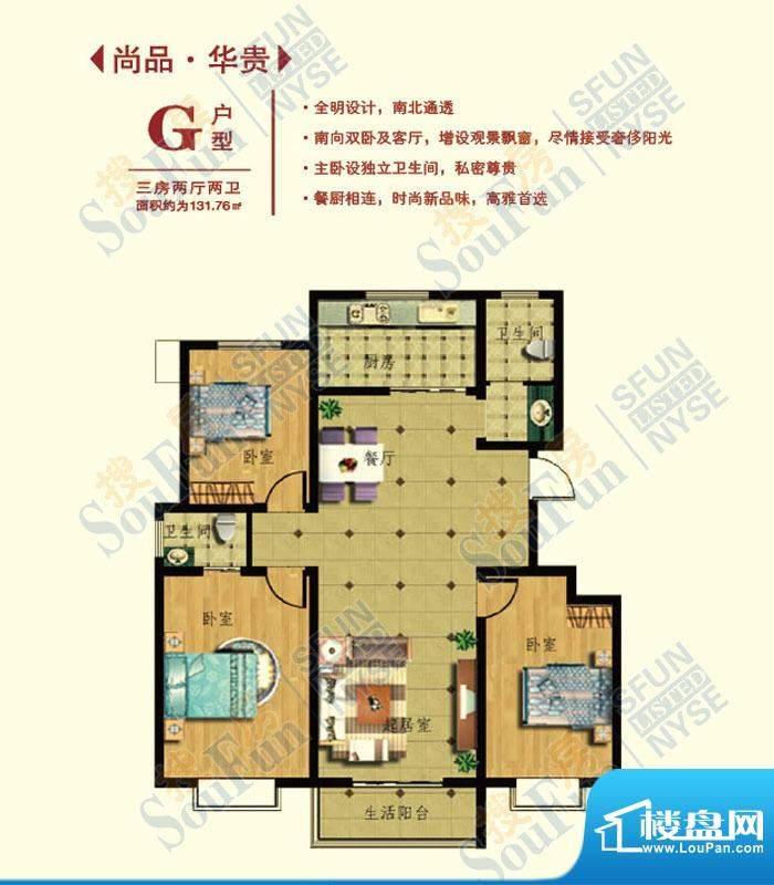 华任·尚品G户型 3室面积:131.76m平米