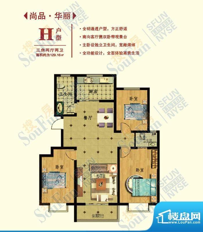 华任·尚品H户型 3室面积:129.16m平米
