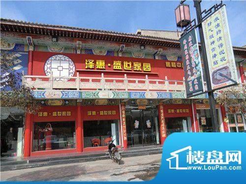 泽惠·盛世家园外景图1