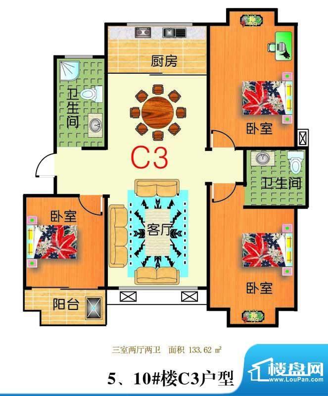 三友翡翠城5/10#楼C面积:133.62平米