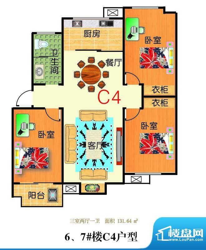 三友翡翠城6/7#楼C4面积:131.64平米