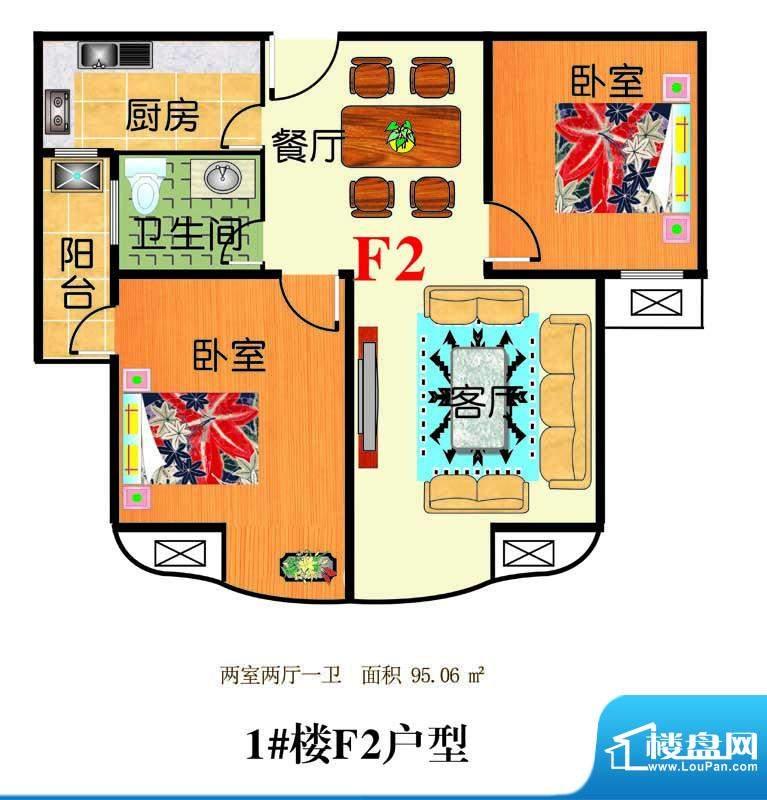 三友翡翠城1#楼F2户面积:95.06平米