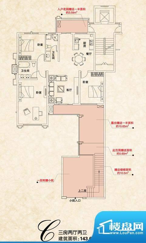 上城国际二期洋房二面积:143.61平米