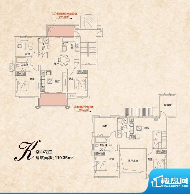 上城国际二期洋房六面积:110.35平米
