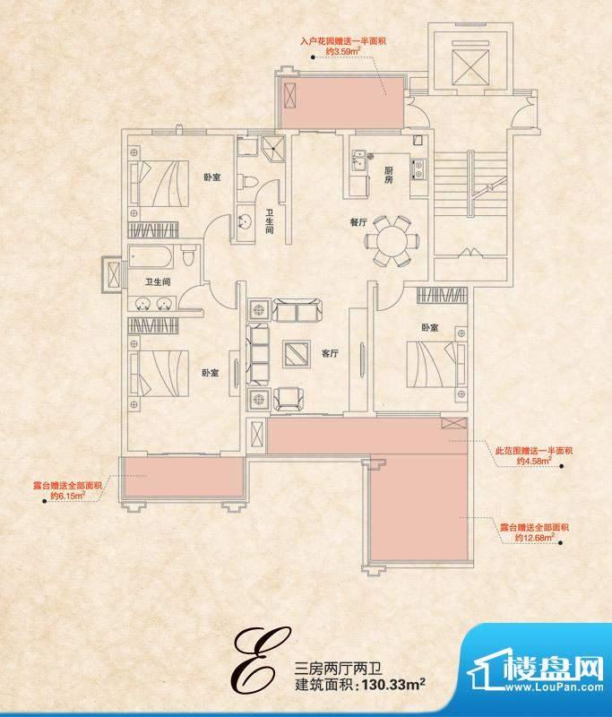 上城国际二期洋房三面积:130.33平米