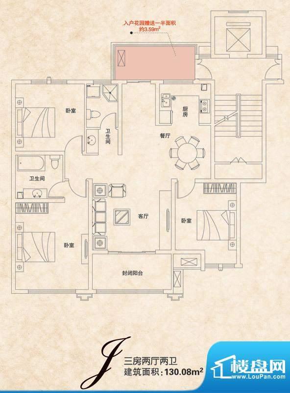 上城国际二期洋房五面积:130.08平米