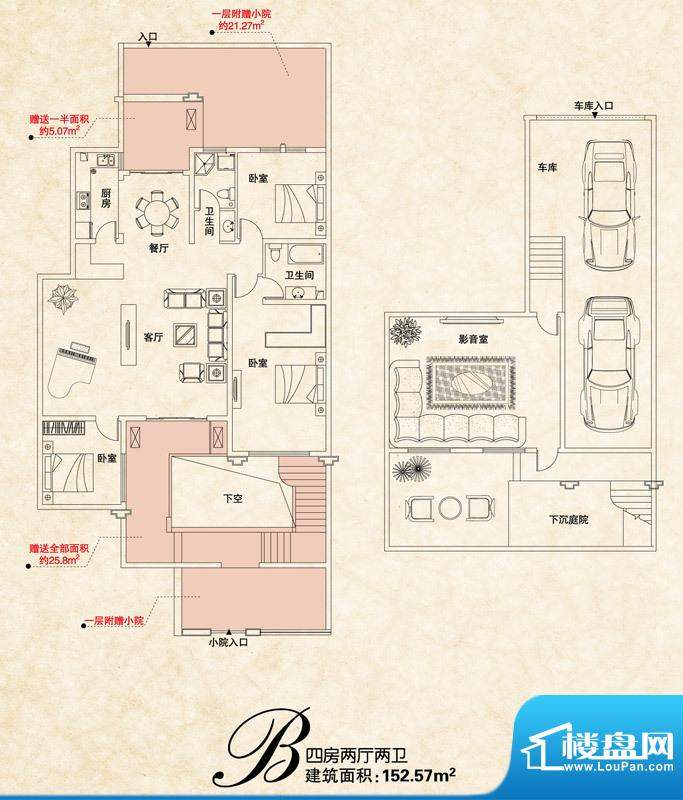 上城国际二期洋房一面积:152.57平米