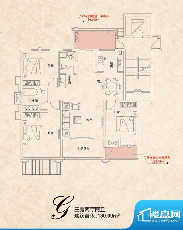 上城国际二期洋房四面积:130.09平米