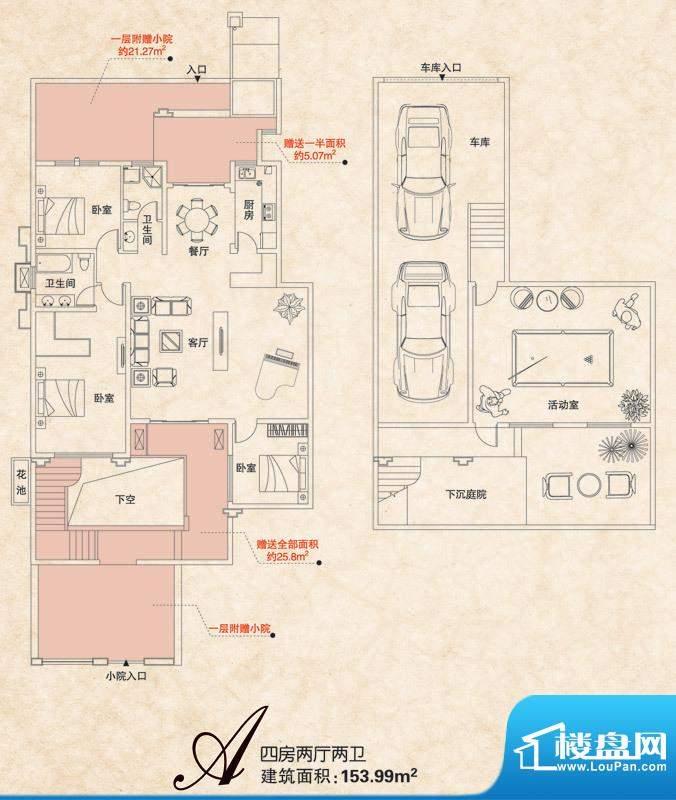 上城国际二期洋房一面积:153.99平米