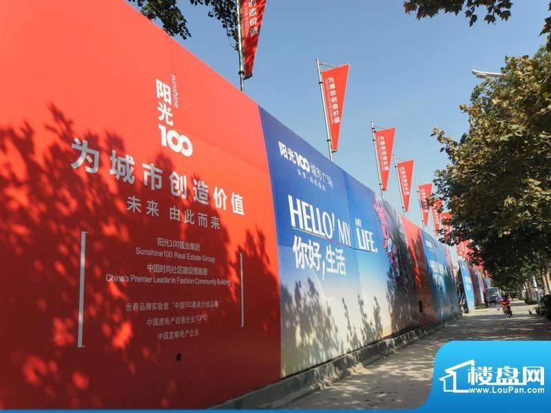 阳光100城市广场工地围挡外景(2010.10