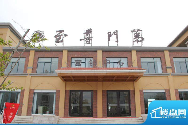 至尊门第售楼处外景图(20120411)