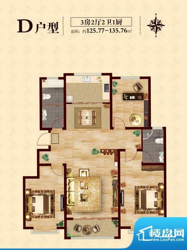 至尊门第D户型 3室2面积:125.77平米