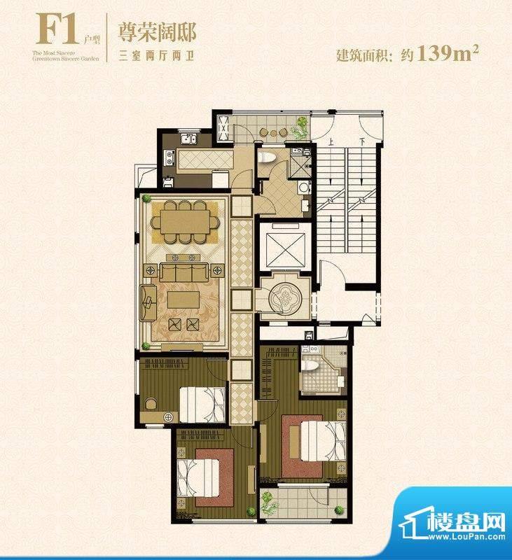 绿城诚园F1户型 3室面积:139.00平米