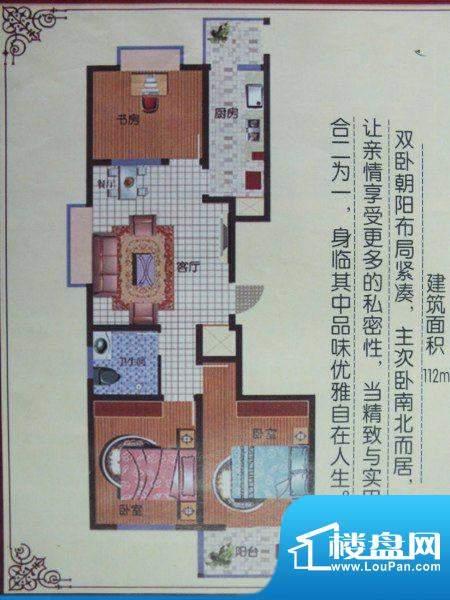 金都北苑112平米 3室面积:112.00平米