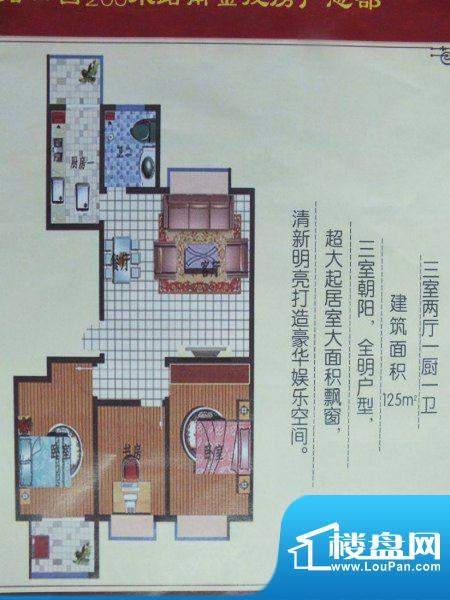 金都北苑125平米 3室面积:125.00平米
