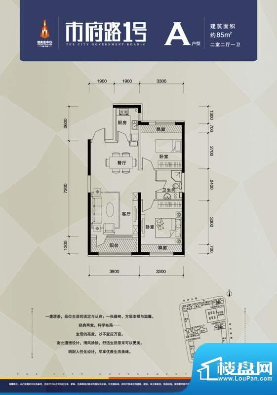 佳兆业中心A户型 2室面积:85.00m平米