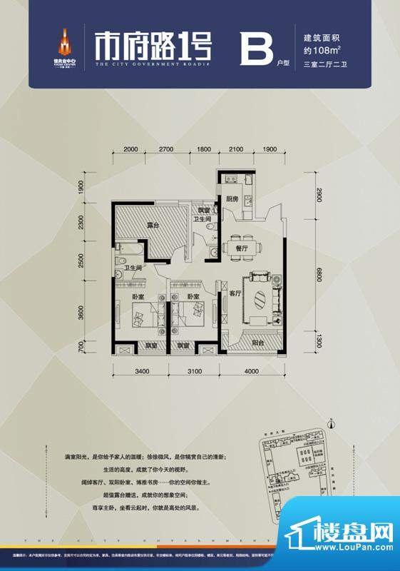 佳兆业中心B户型 3室面积:108.00m平米