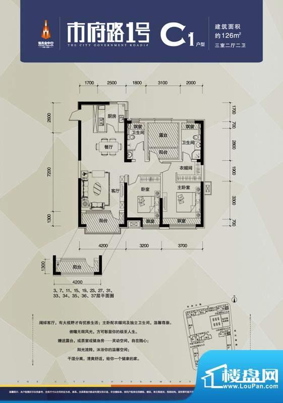 佳兆业中心C1户型 3面积:126.00m平米