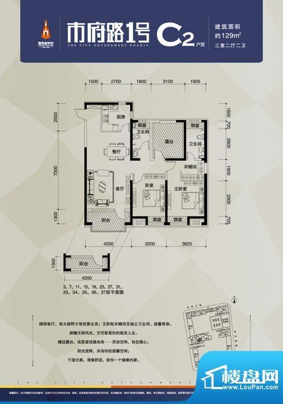 佳兆业中心C2户型 3面积:129.00m平米