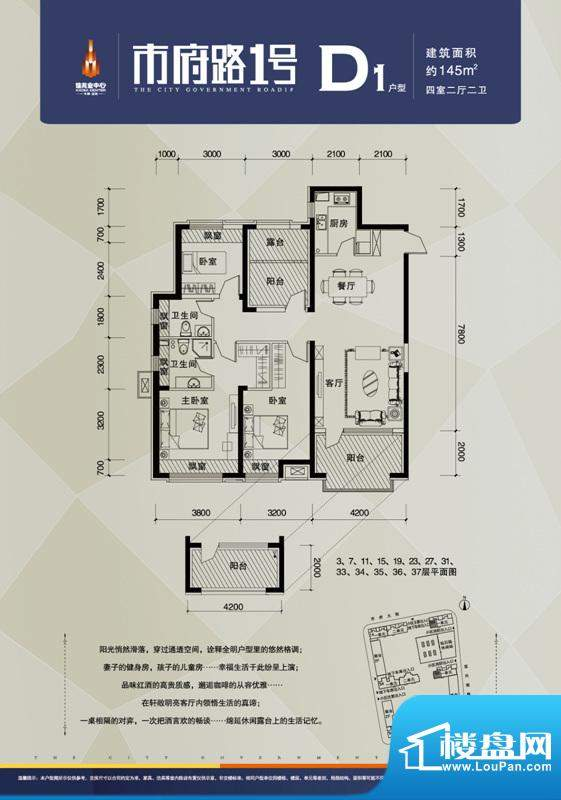 佳兆业中心D1户型 4面积:145.00m平米