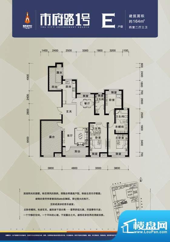 佳兆业中心E户型 4室面积:164.00m平米